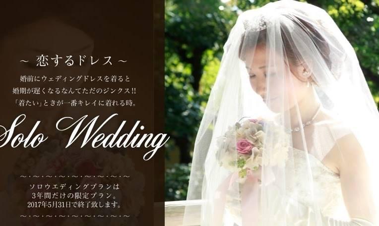 9b6b3e4fc8fe In Giappone i matrimoni per donne sole  abito da sposa e foto